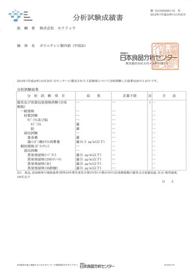 食品容器包装試験成績書